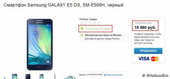 galaxye5